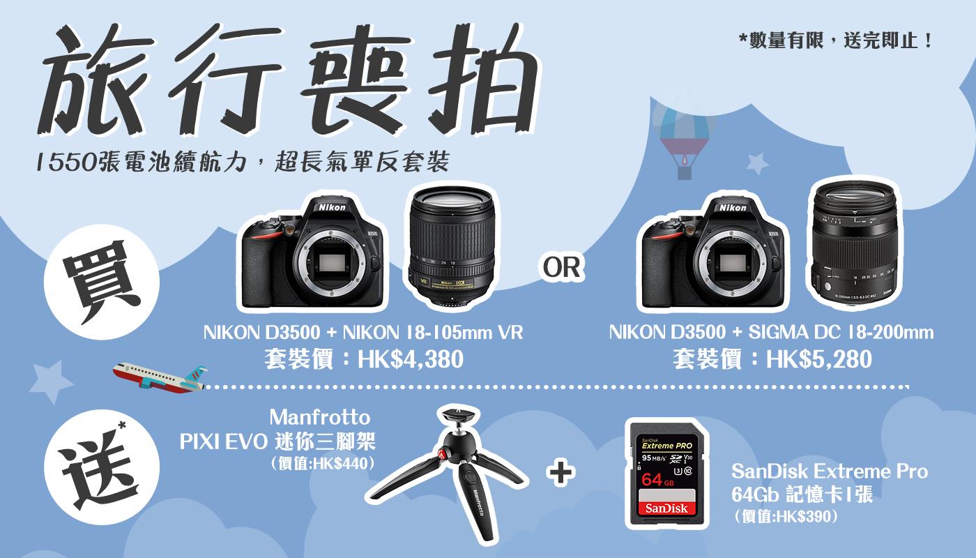 Nikon,D3500,18-200mm,18-105,travel,photoshooting