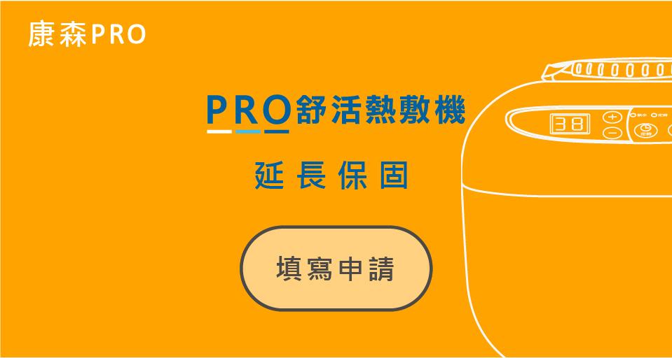 康森熱敷機,PRO舒活熱敷機享主機延長保固一年,填寫申請。
