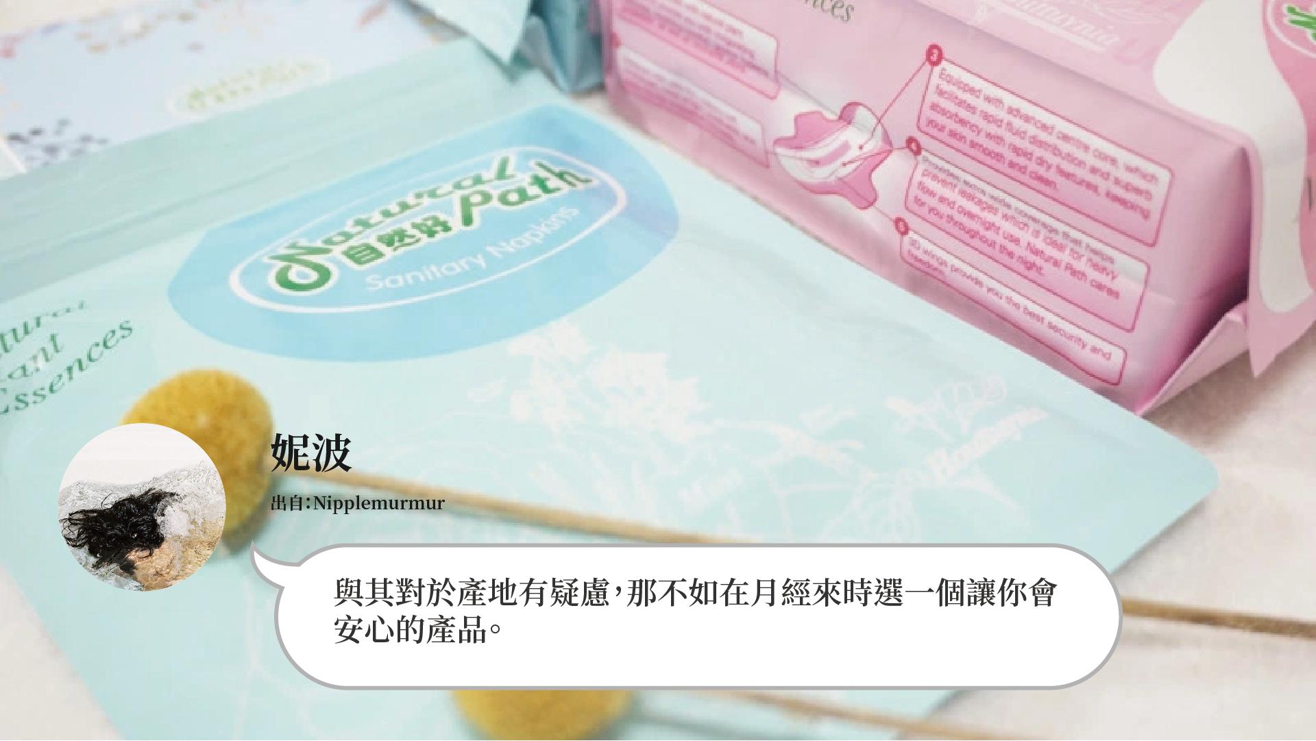 妮波:與其對於產地有疑慮,那不如在月經來時選一個讓你會 安心的產品。