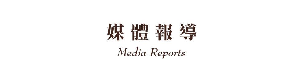 阿嬤的珍藏-媒體報導