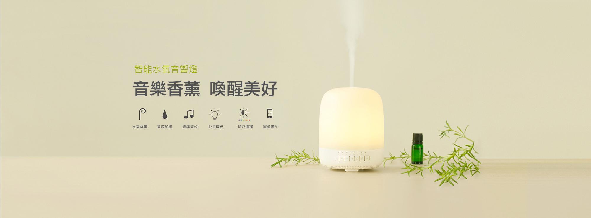 無線充電,水氧機,香氛燈,香氛音響,極簡,設計,智能音響,家居設計,檯燈,精油