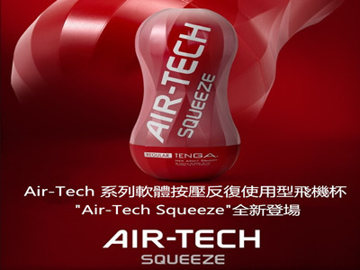 Tenga Air-Tech Squeeze