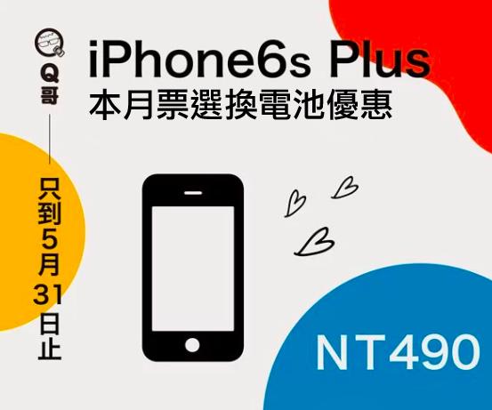 iPhone換電池490