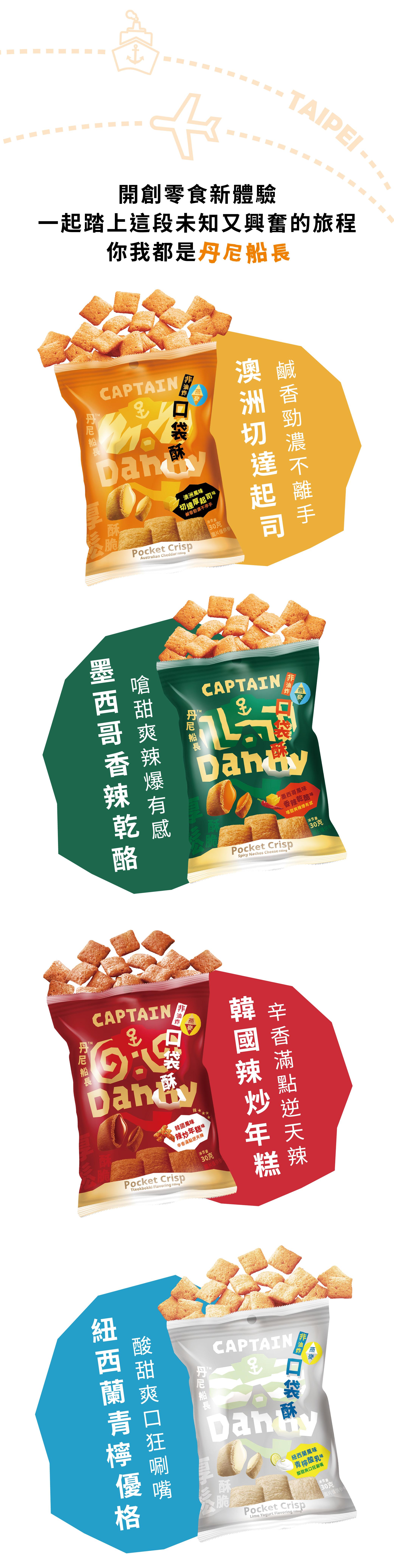 CAPTAIN Danny丹尼船長 - 品牌故事