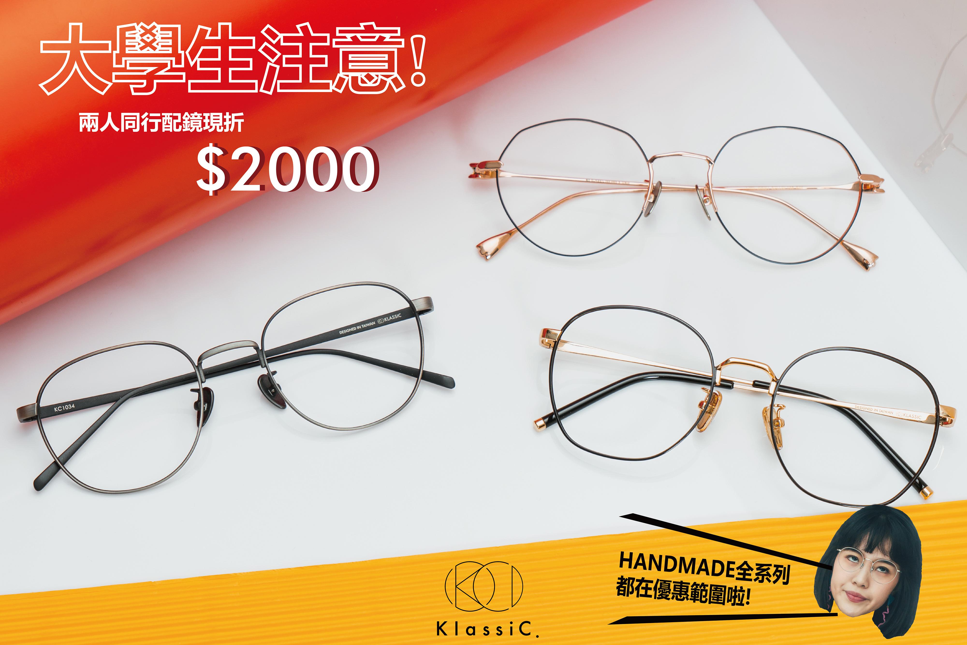 大學生眼鏡
