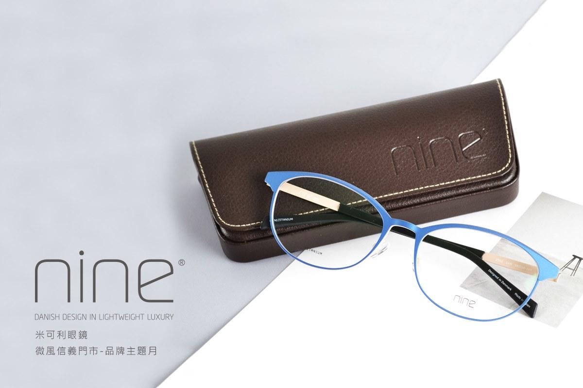 【nine】丹麥輕質記憶β鈦 IBT系列光學眼鏡-天空藍 NI2565-SKN