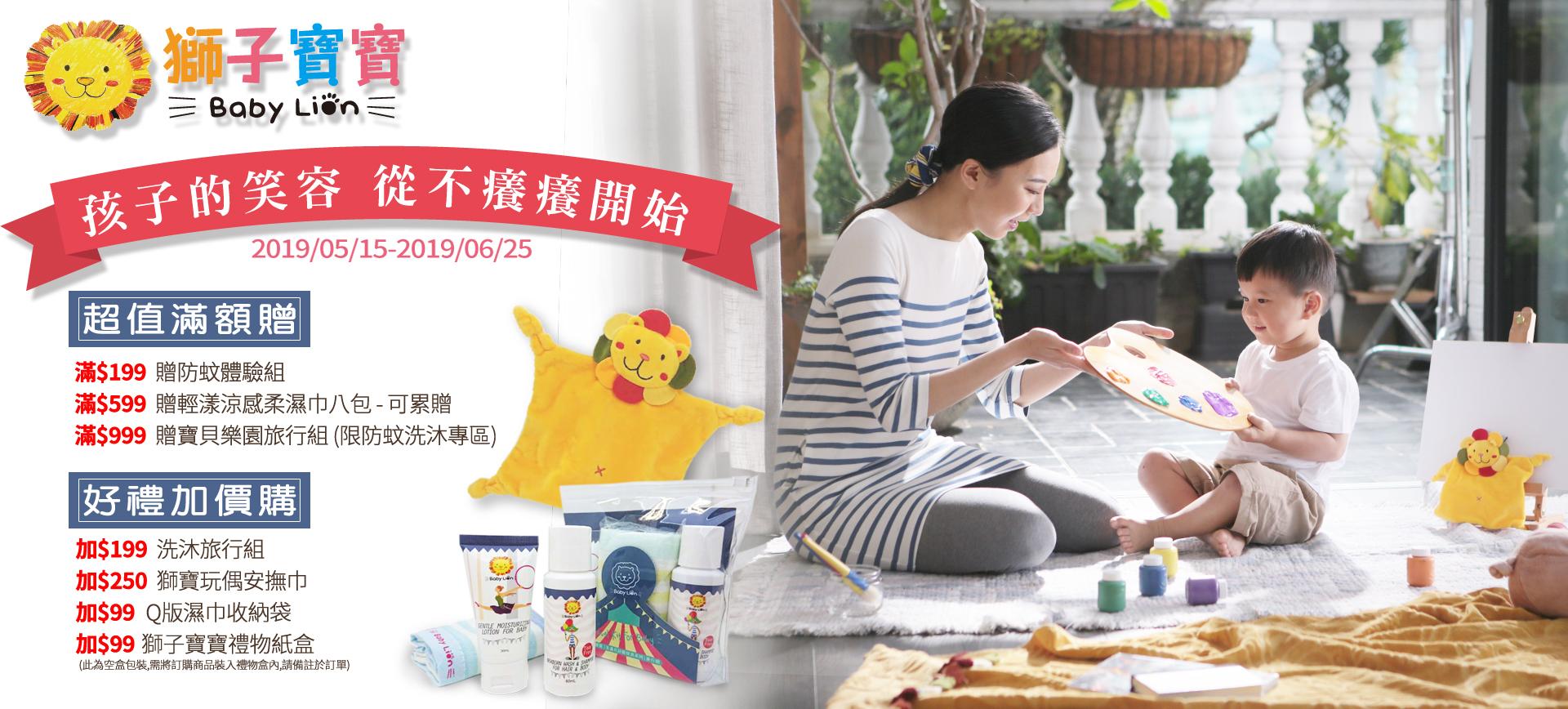 嬰兒洗沐保養,獅子寶寶,金盞花,濕紙巾