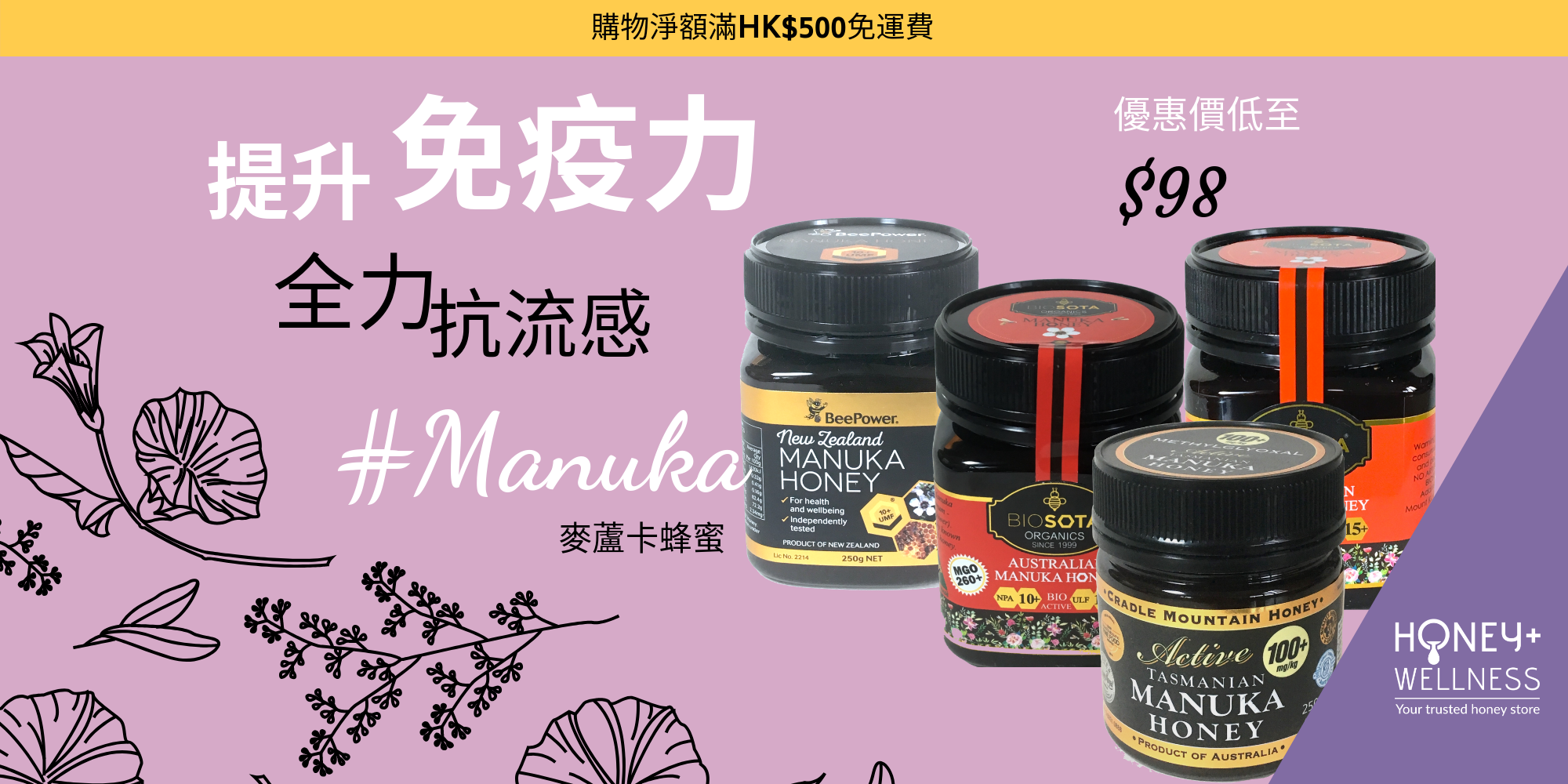 Manuka honey is best for immunity boost and fighting the flue. 麥蘆卡蜂蜜有效提升免疫力和抵抗流感