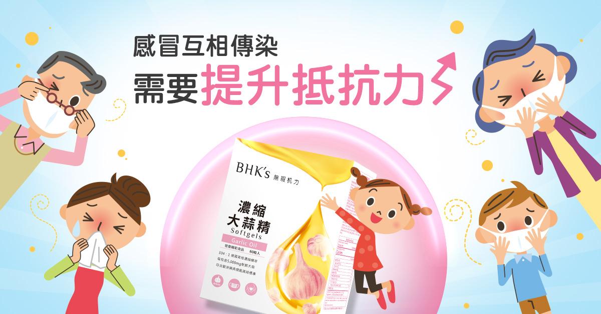 BHK's 濃縮大蒜精怎麼吃?預防感冒