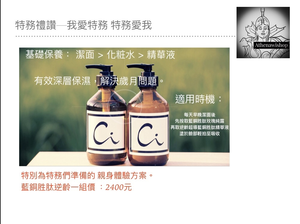 藍銅胜肽保養品