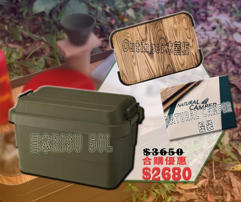 OUTINGER職人手工木蓋桌板-risu 收納箱專用