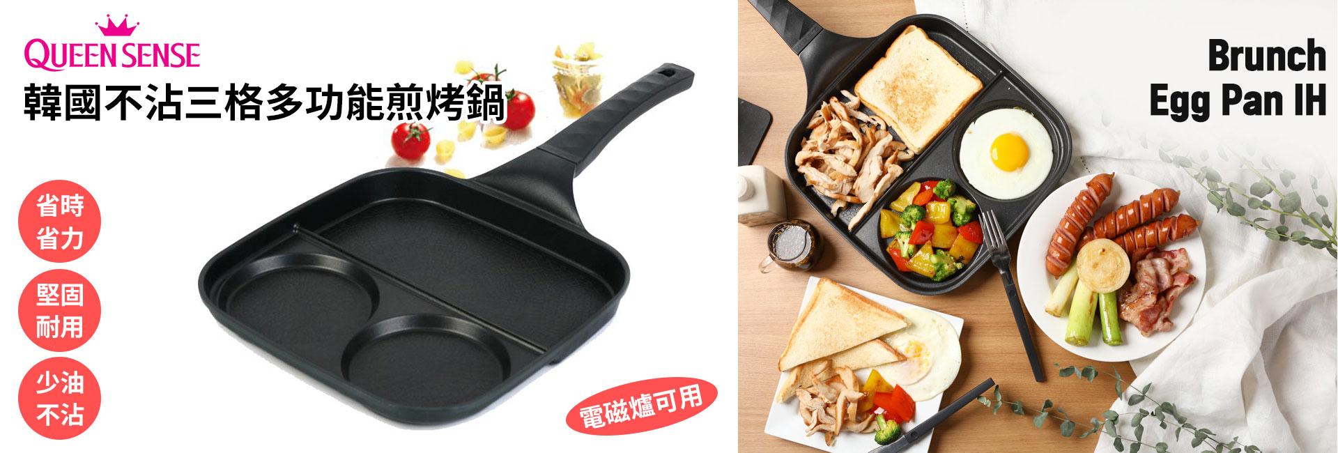 韓國不沾三格多功能煎烤鍋