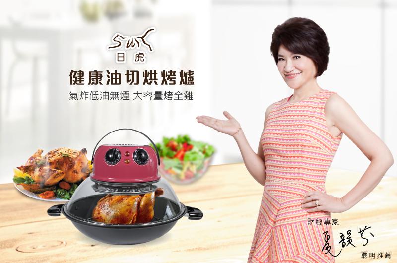 日虎多功能料理烘烤爐