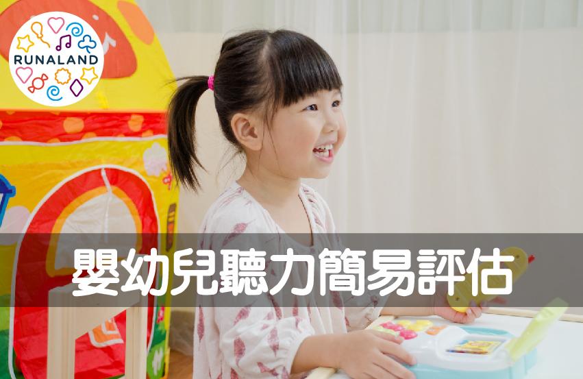 嬰幼兒聽力自我評估