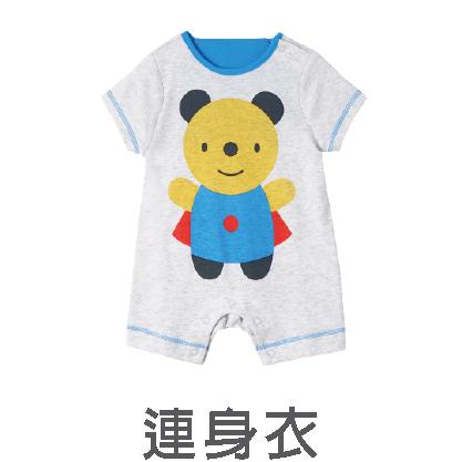 男女嬰連身衣