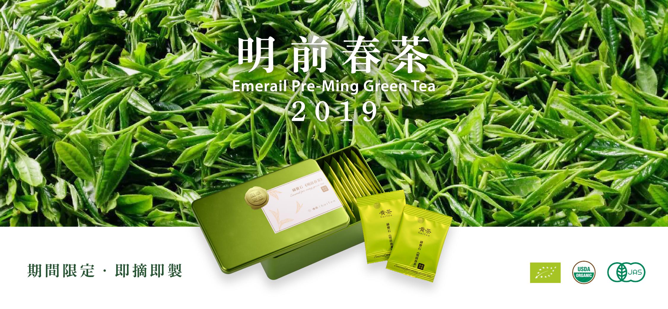 2019年版《有機明前春茶》已經接受訂購,將今年春天的鮮甜清香茶味,帶回家慢慢品嚐。