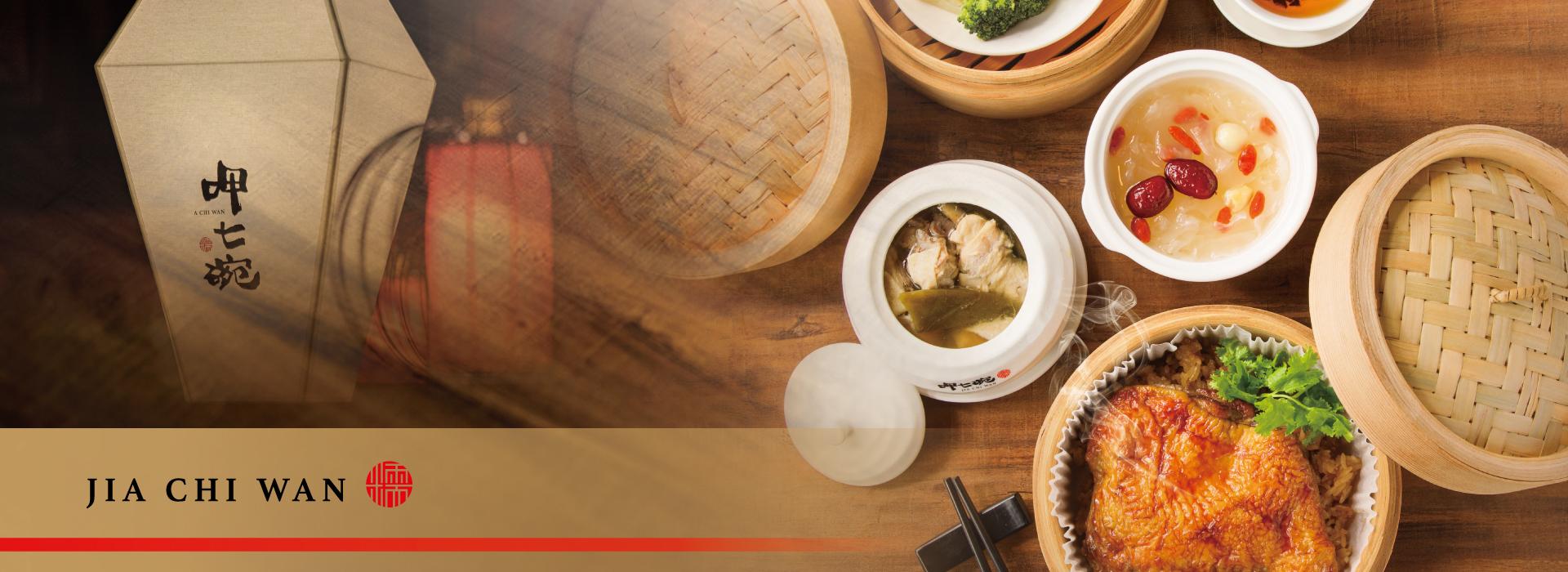 呷七碗 複合式食堂