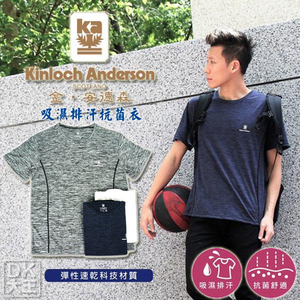 金安德森 男生吸濕排汗抗菌衣 | 快速吸濕排汗、透氣乾爽、長效抗菌