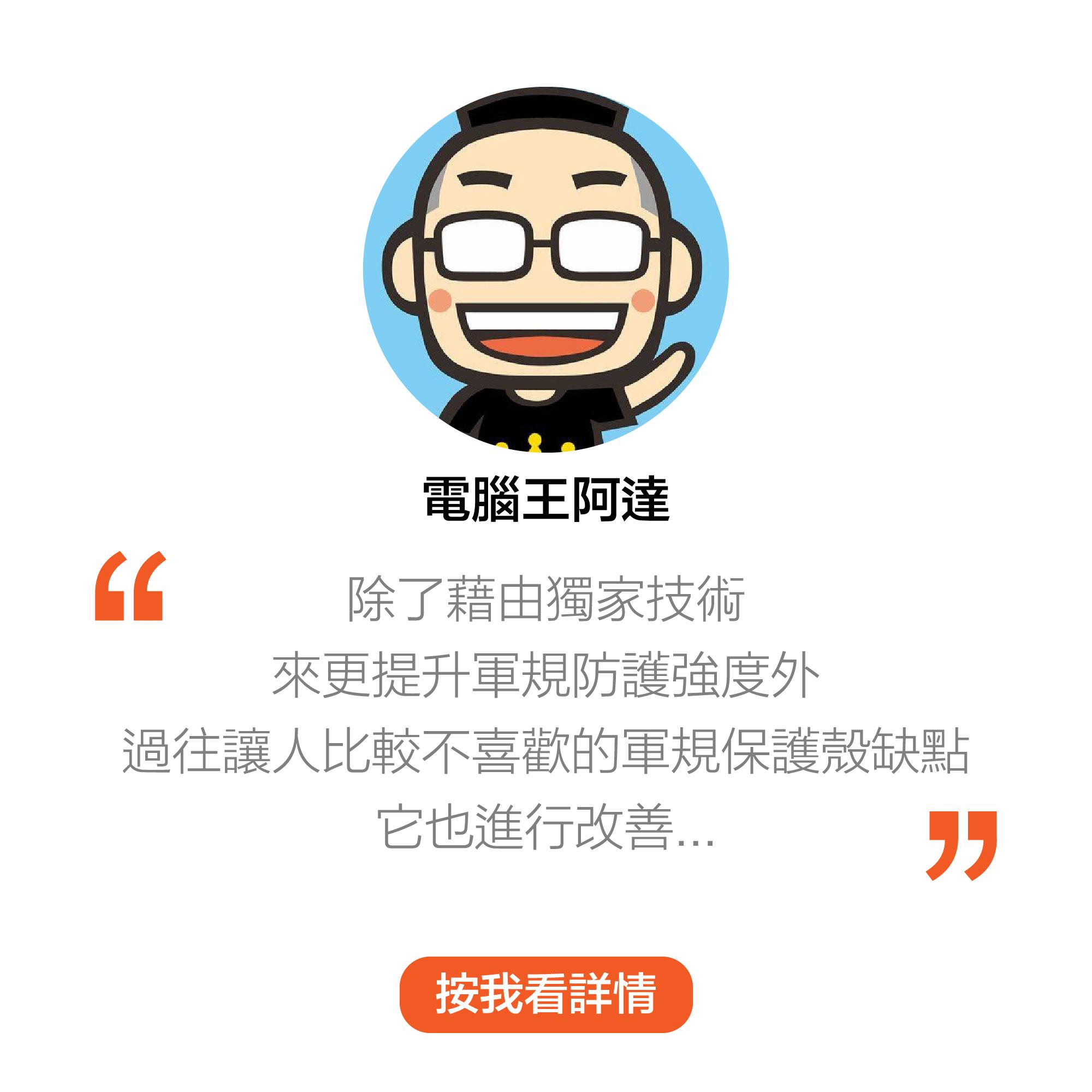 電腦王阿達 - 開箱JTLEGEND捍衛者保護殼