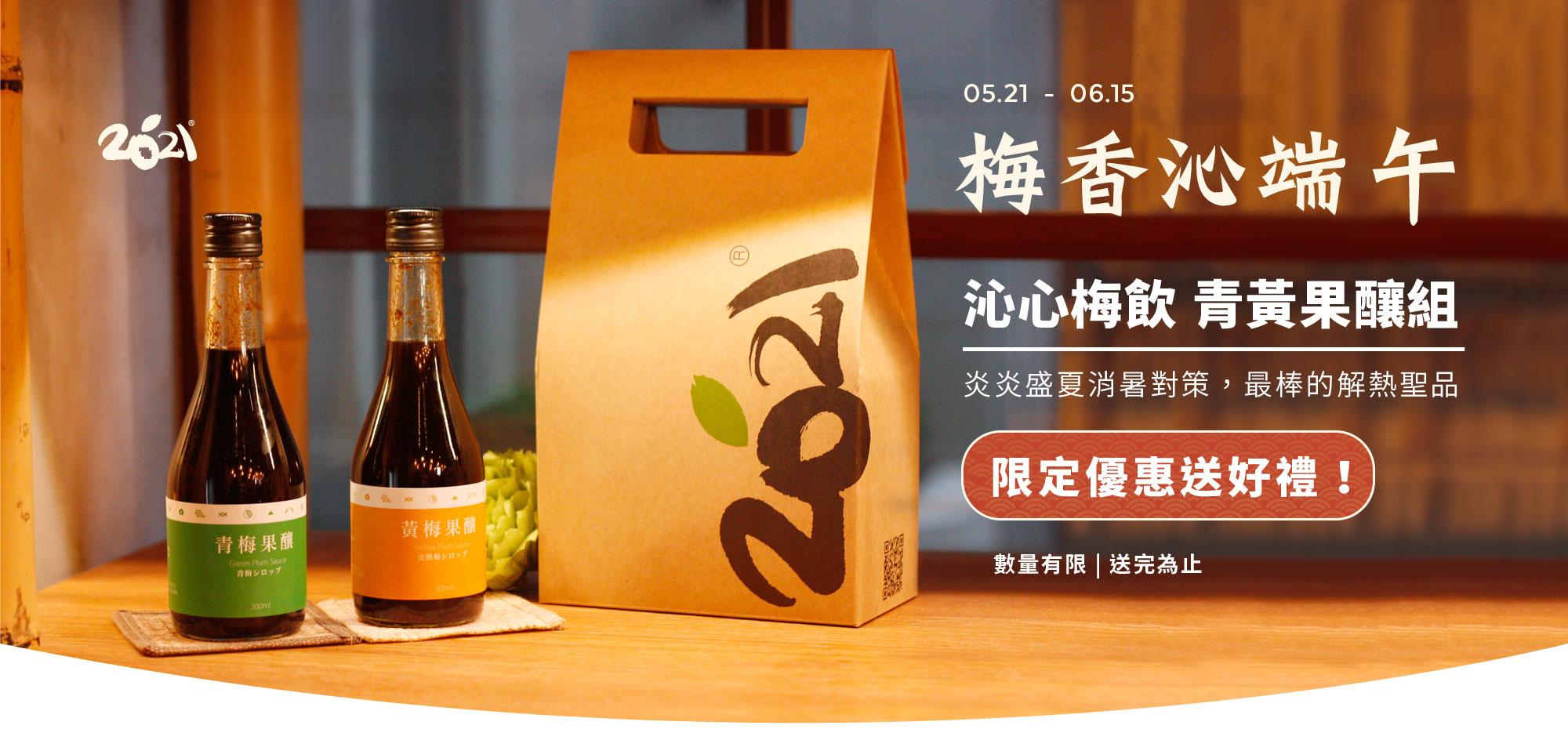 2021梅香沁端午 - 沁心梅飲青黃果釀組