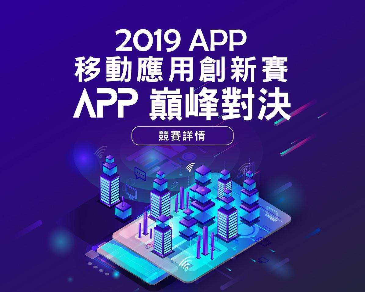 APP, iOS APP,比賽, 競賽 ,百萬獎金, Apple, 移動應用創新賽