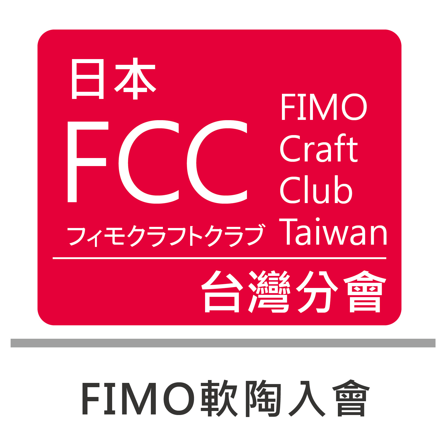 FIMO軟陶入會