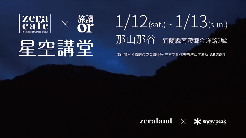 點擊前往部落格文章: [最新活動]地方創生 星空講堂 ZERACAFE X 旅讀OR