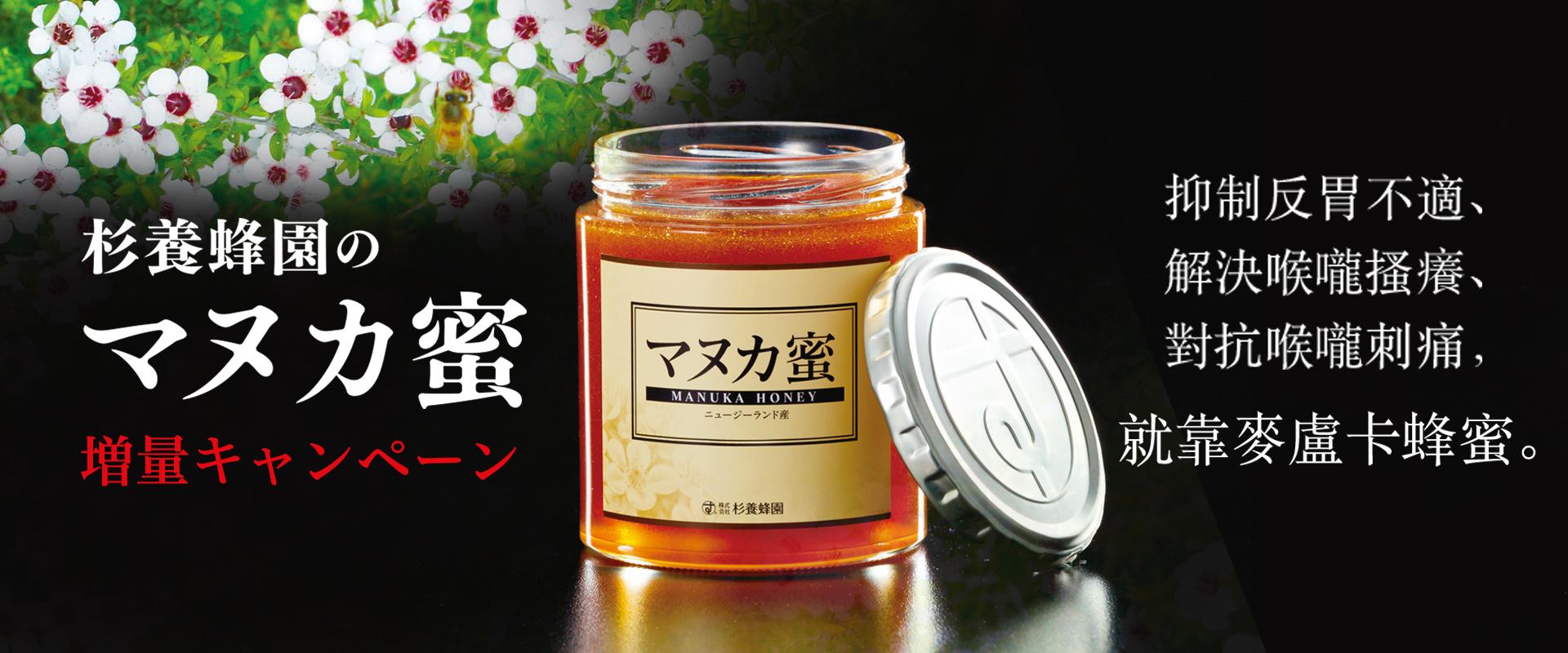 麥盧卡蜂蜜增量優惠