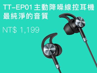 TT-EP01主動降噪線控耳機 最純淨的音質