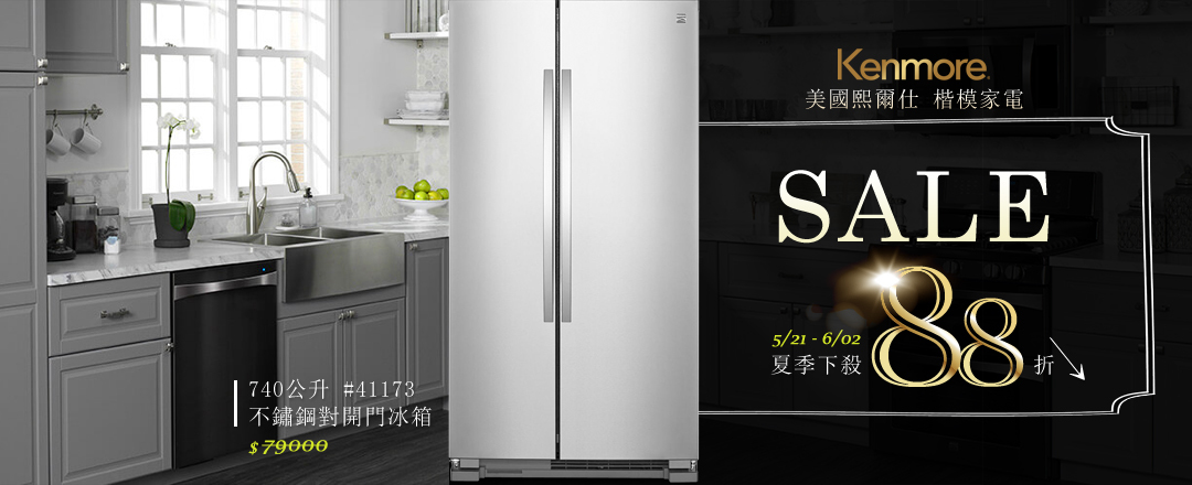 Kenmore 美國楷模 #41173冰箱,限時結帳享88折,6/2止
