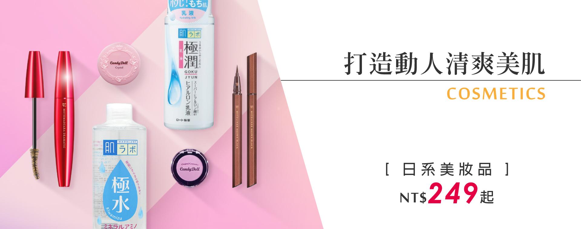 化妝品,MOTE,極水,化妝水,粉餅