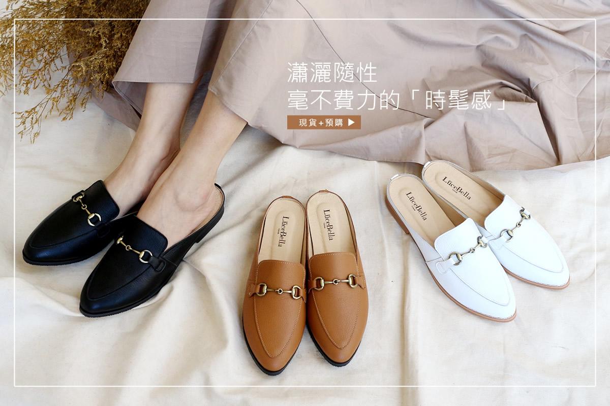 拾穗者-荔紋牛皮穆勒鞋-黑色
