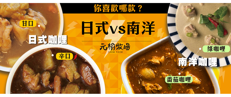 南洋vs日式咖哩
