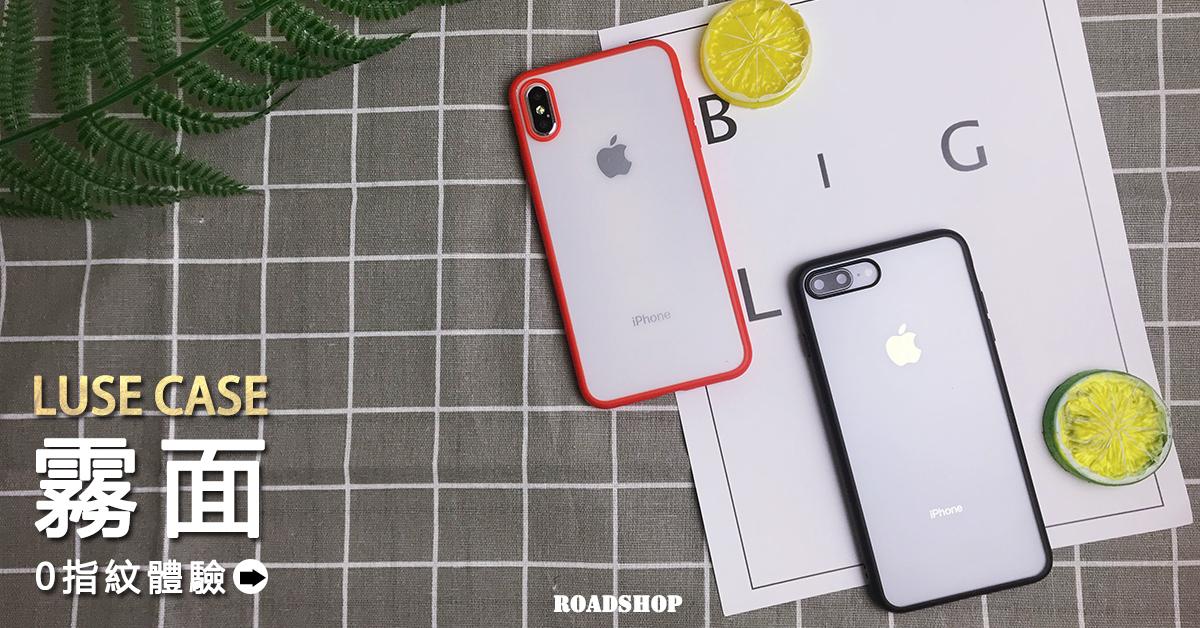 霧面殼,iPhone霧面殼,霧面背板