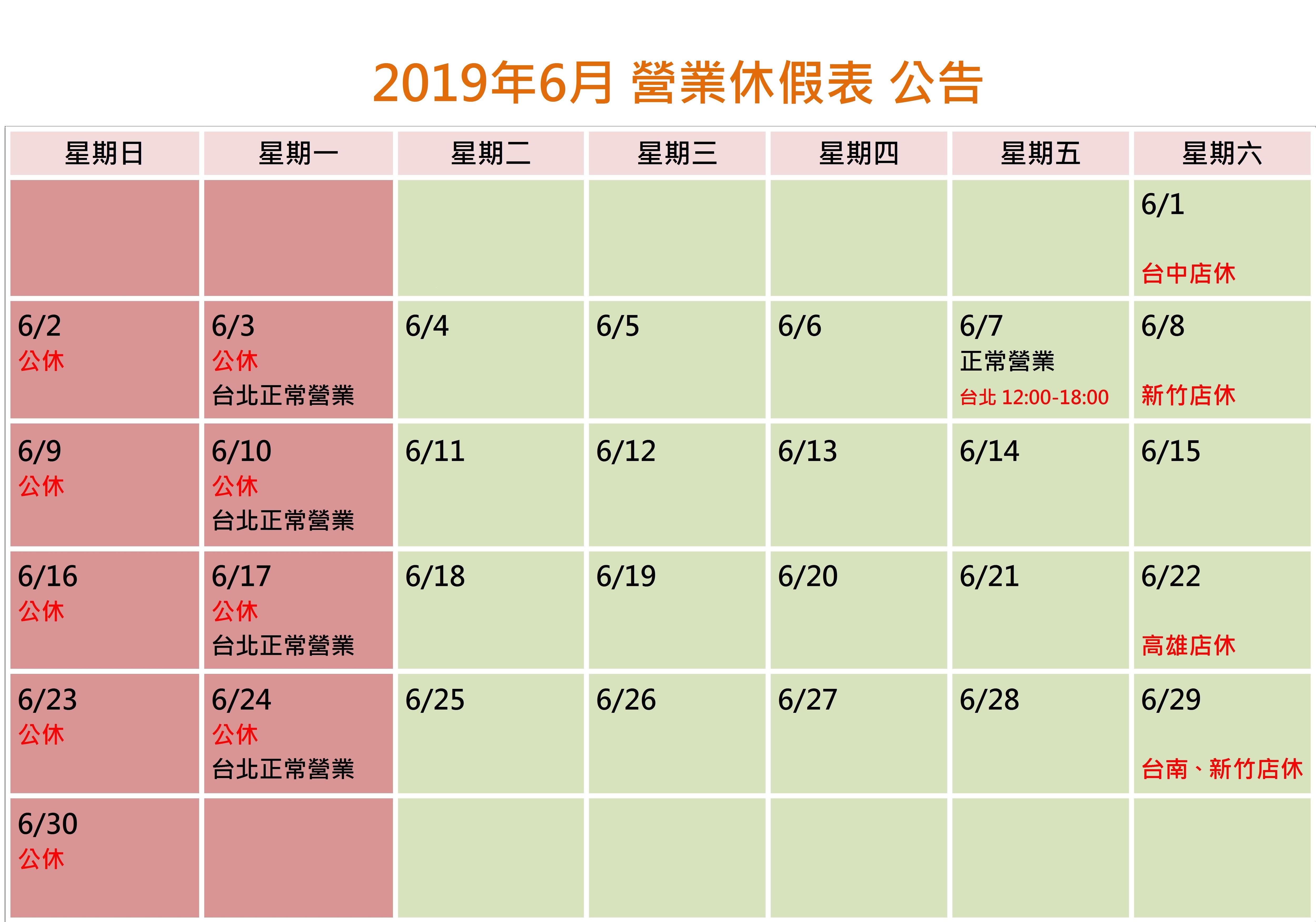 鴻宇光學門市6月營業休假日公告