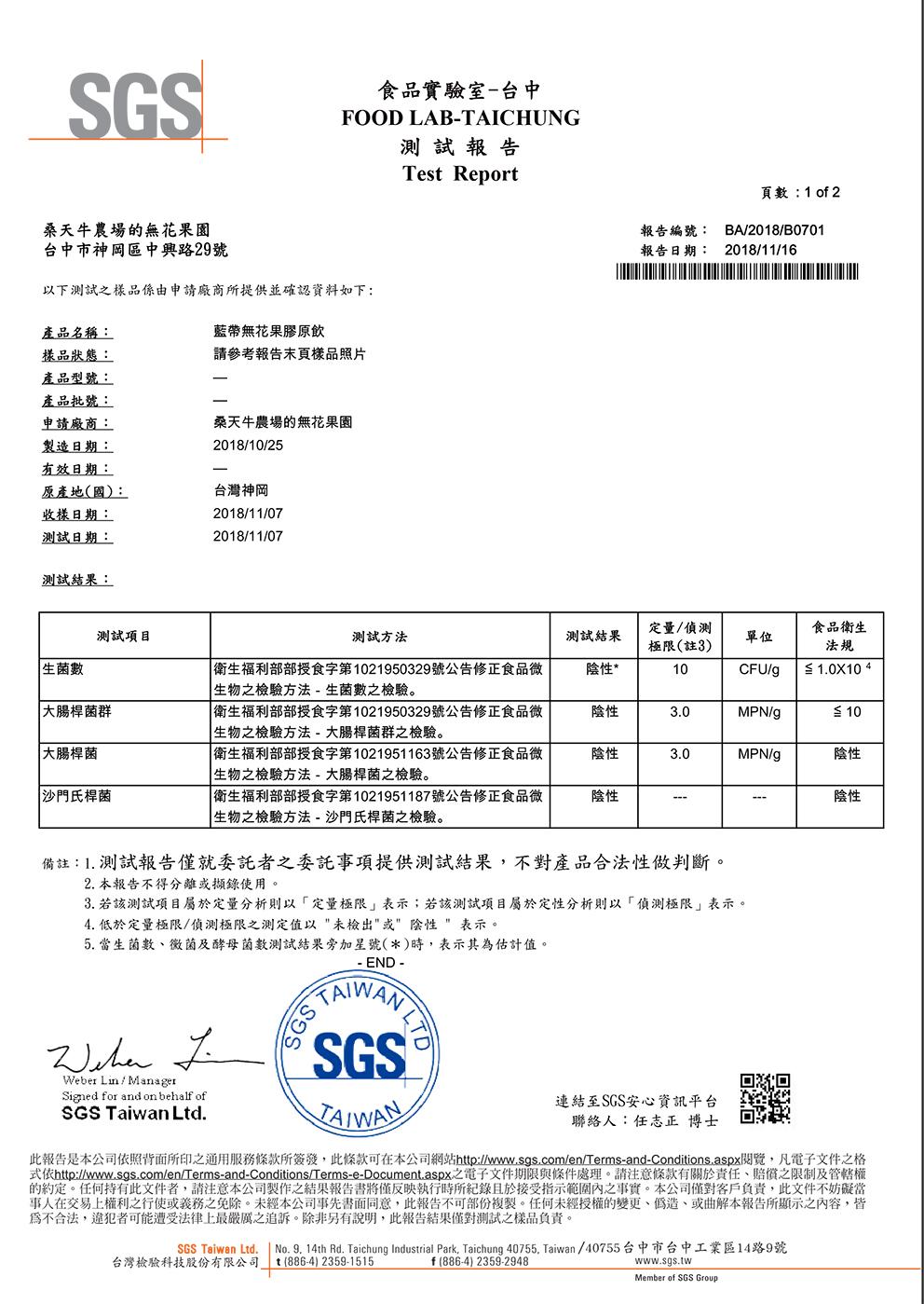 無花果膠原飲SGS無菌測試報告
