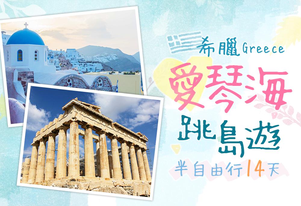 希臘,愛琴海,雅典,米克諾斯,聖托里尼,羅德島,跳島