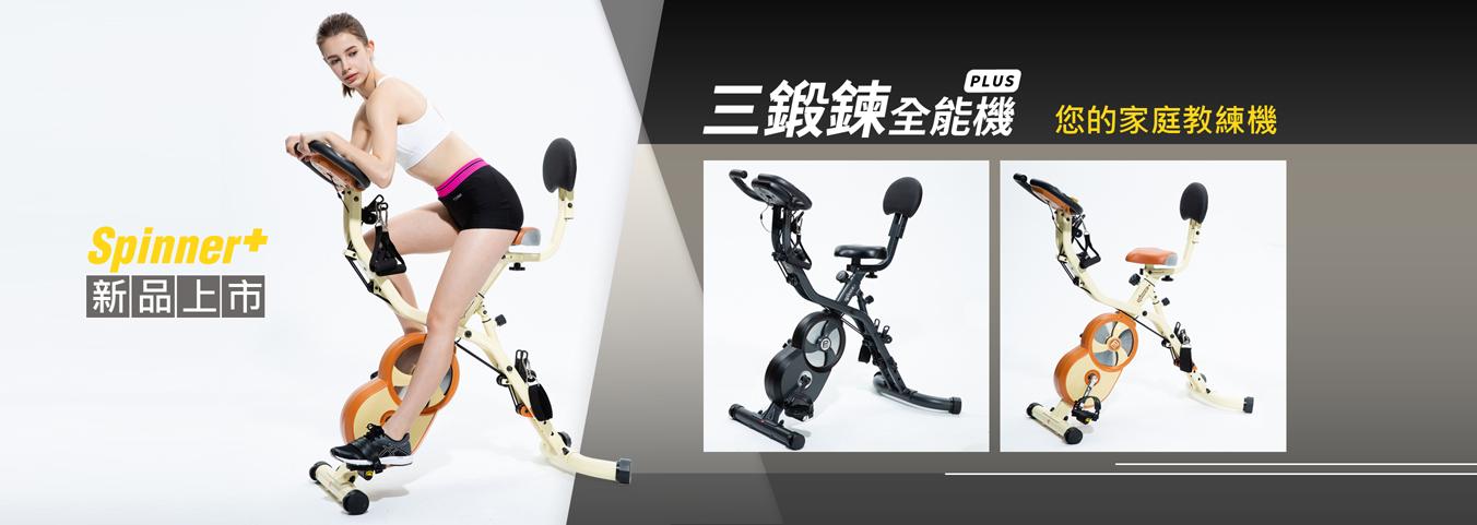 三鍛鍊全能機PLUS,飛輪健身車
