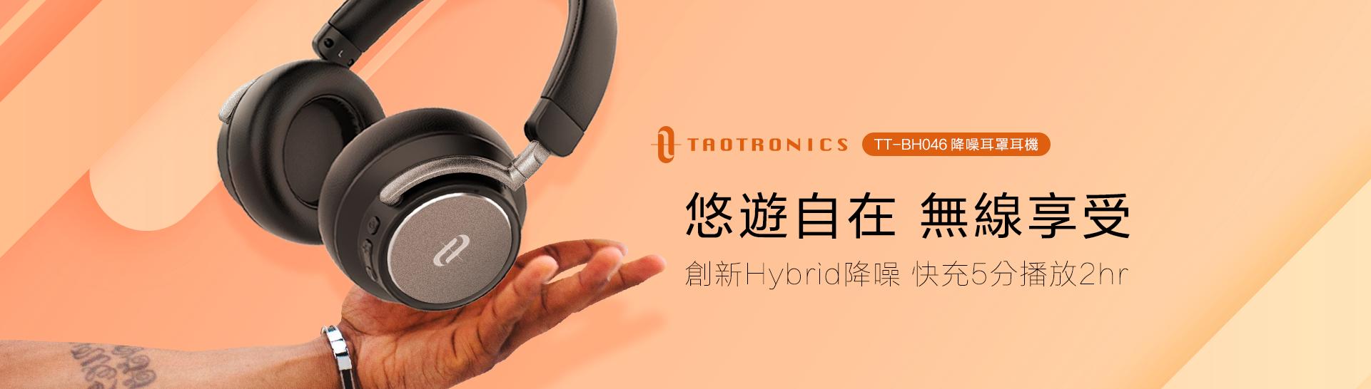 A carousel D1 TaoTronics TT-BH046 降噪耳罩耳機