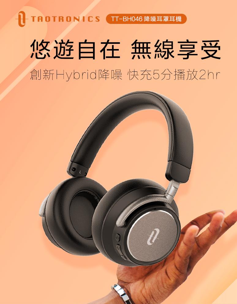 A carousel M1 TaoTronics TT-BH046 降噪耳罩耳機
