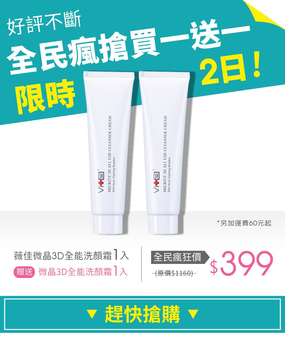 【買1送1】薇佳 微晶3D全能洗顏霜(另加運費$60起)