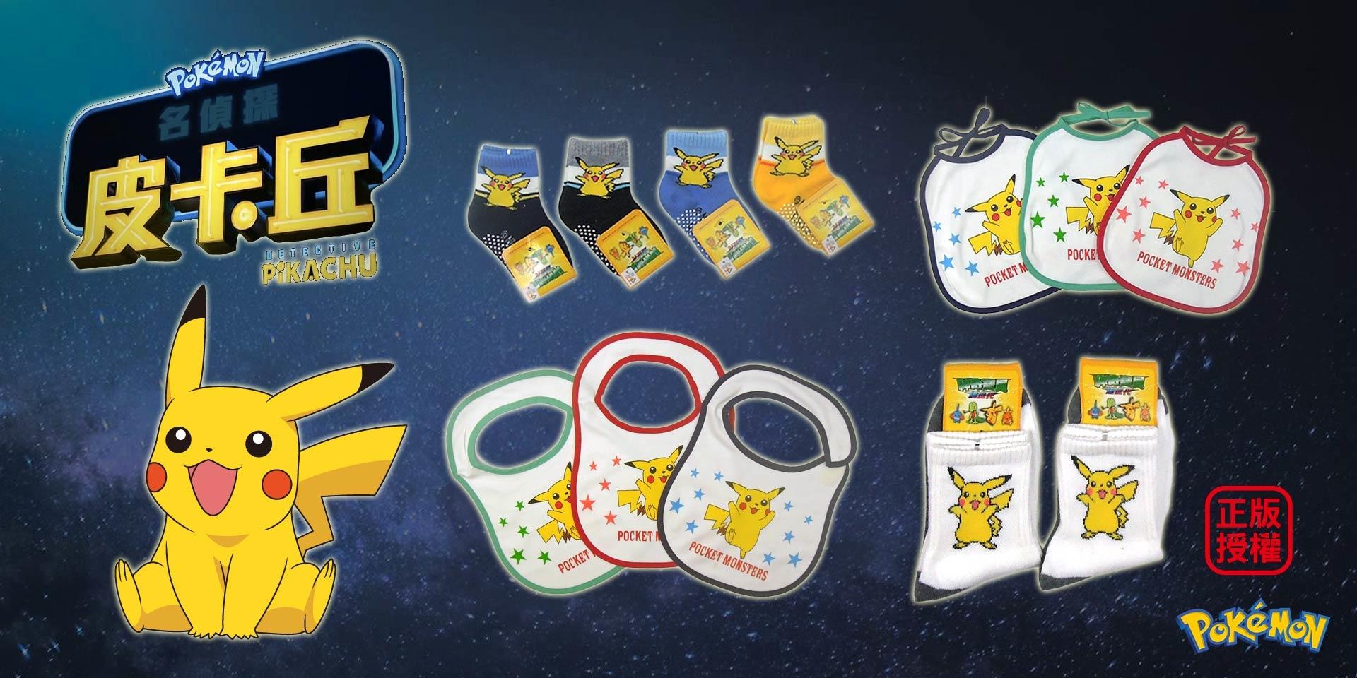 皮卡丘系列商品 ~童襪、嬰兒襪、自黏圍兜、綁帶圍兜