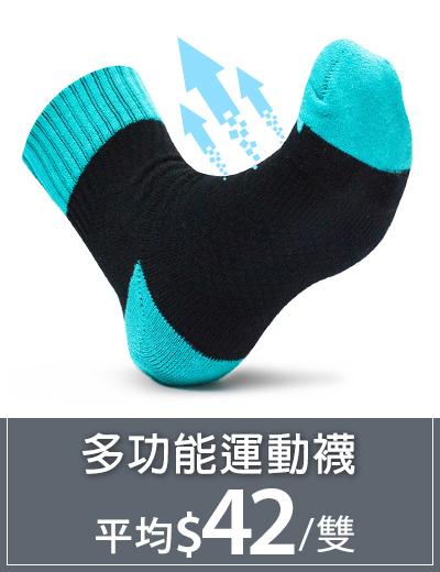 運動襪團購
