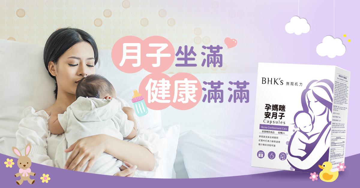 BHK's 孕媽咪安月子 Q & A