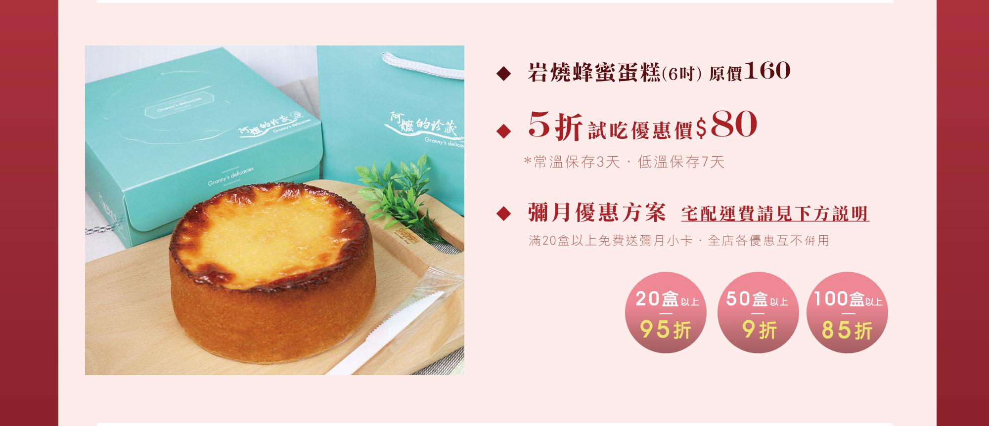 彌月蛋糕 台南
