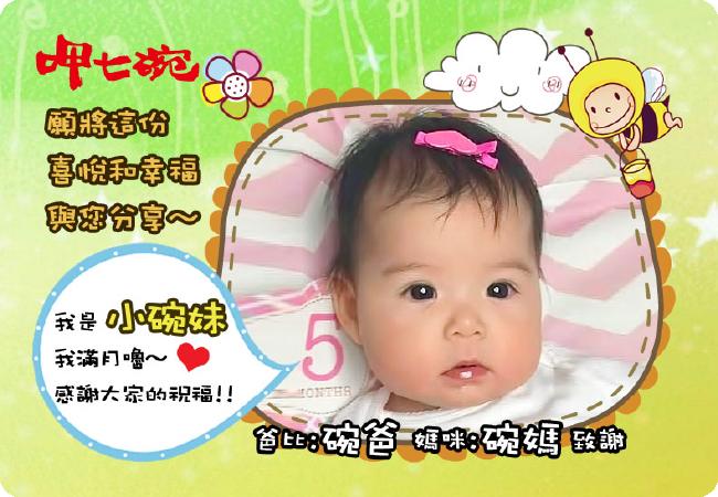 寶寶謝卡-02