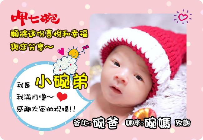 寶寶謝卡-03