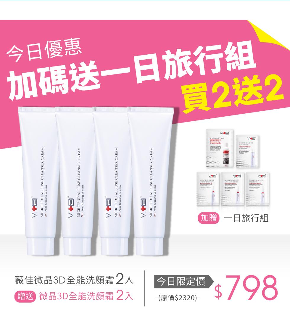 【買2送2免運】薇佳 微晶3D全能洗顏霜2入組