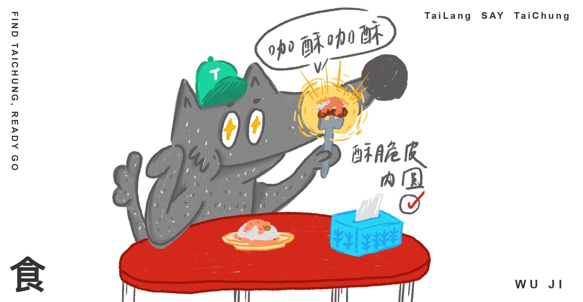 台中吳記脆皮肉圓與太郎插畫