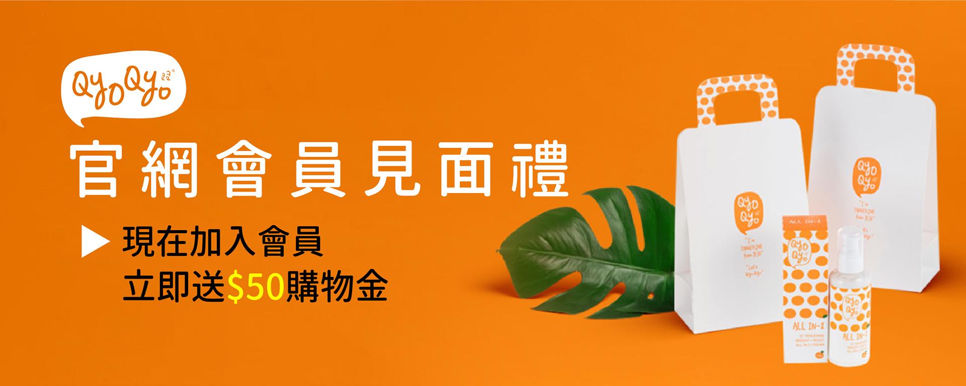 加入會員,QYOQYO,韓國美妝,韓國保養,濟州島,柑橘保養